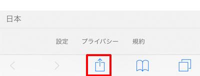 PC版サイトにアクセス、Safari下の「共有ボタン」をタップ