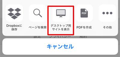 Safari、「デスクトップ用サイトを表示」をタップ