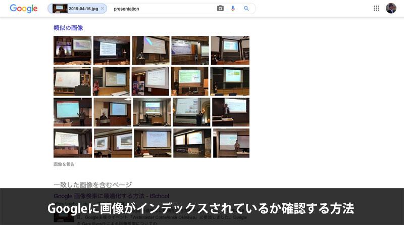 Google検索、画像のインデックスを確認する方法