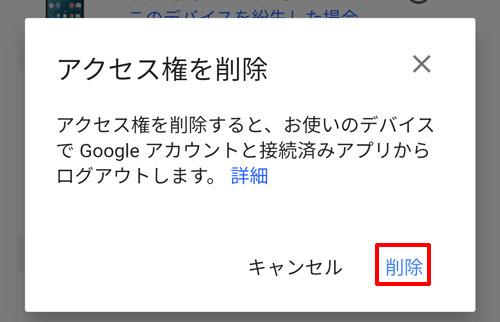 Googleアカウント、モバイルでの端末のアクセス権を削除する手順、もう一度「削除」をタップ