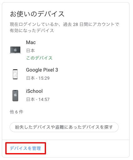 Googleアカウント、PCでの端末のアクセス権を削除する手順、「デバイスを管理」をクリック
