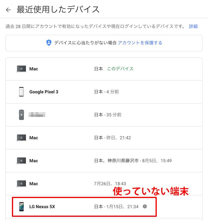 Googleアカウント、PCでの端末のアクセス権を削除する手順、使っていない端末をクリック