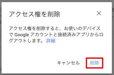 Googleアカウント、PCでの端末のアクセス権を削除する手順、もう一度「削除」をクリック