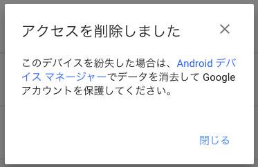 Googleアカウント、PCでの端末のアクセス権を削除する手順、アクセス権が削除される