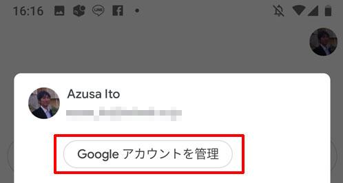 Googleアカウント、モバイルでの端末のアクセス権を削除する手順、Googleアプリを開いて、「Googleアカウントを管理」をタップ