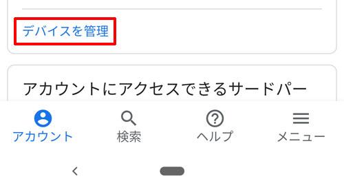 Googleアカウント、モバイルでの端末のアクセス権を削除する手順、「デバイスを管理」をタップ