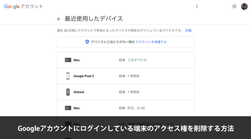 Googleアカウント、端末のアクセス権を削除