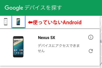 「Google Play のマイデバイス」、以前使っていたAndroidも表示される