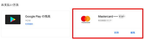 Google Payにクレジットカードが追加される