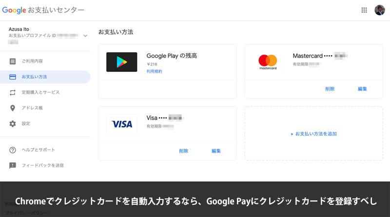 Chromeでクレジットカードを自動入力するなら、Google Payにクレジットカードを登録がオススメ