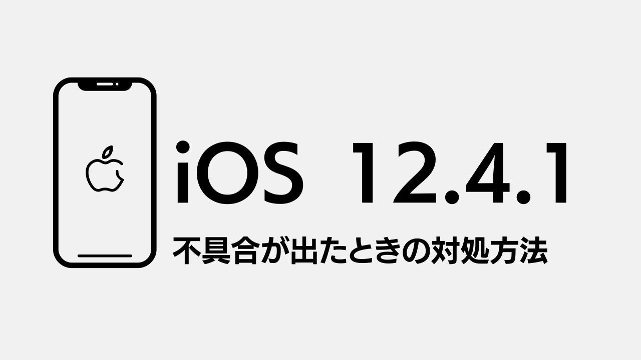 iOS12.4.1がリリースされる!不具合が出たときの対処方法