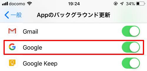 GoogleアプリのAppのバックグラウンド更新が有効かどうか確認