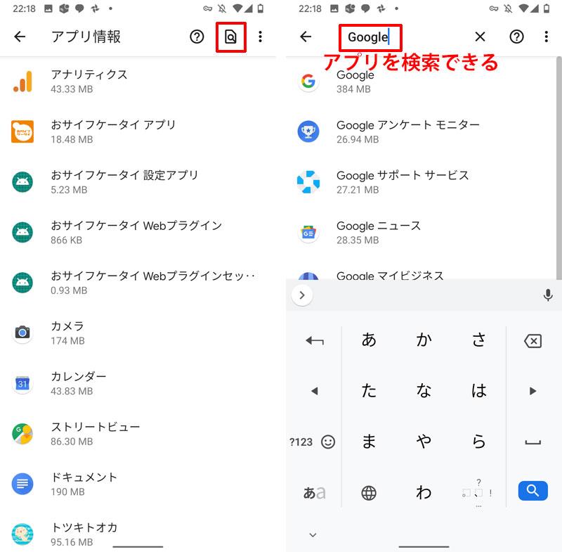 Android10、アプリ設定画面で検索できる