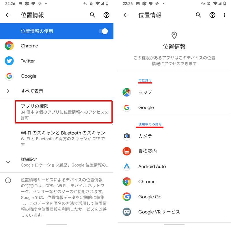 Android10、アプリごとの位置情報の設定を一覧で確認できる