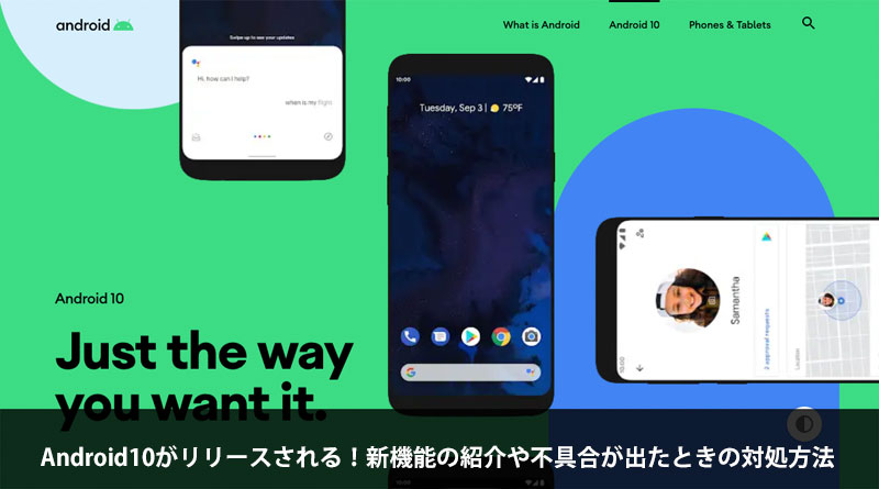 Android 10がリリース