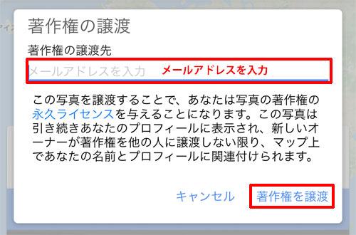 「パノラマ画像」を譲渡、譲渡するユーザーのGoogleアカウント (Gmail) が入力されていることを確認して「著作権を譲渡」をタップ