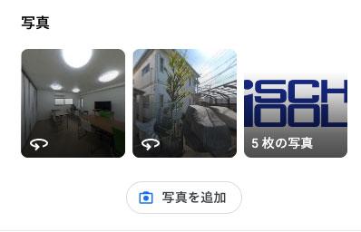 オーナーのGoogleアカウントから「360° 写真」を投稿、「写真を追加」をクリック