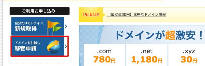 domainにアクセスして「移管申請」をクリック