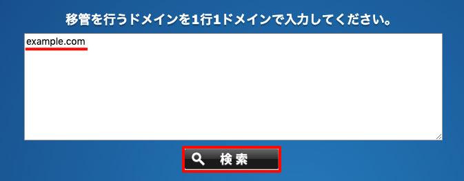 エックスドメイン、移管を行うドメインを入力して「検索」をクリック