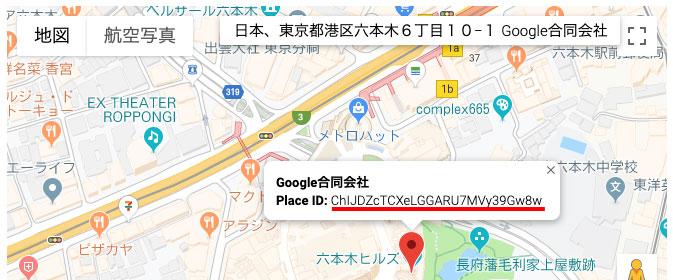 Googleマップ、Place ID