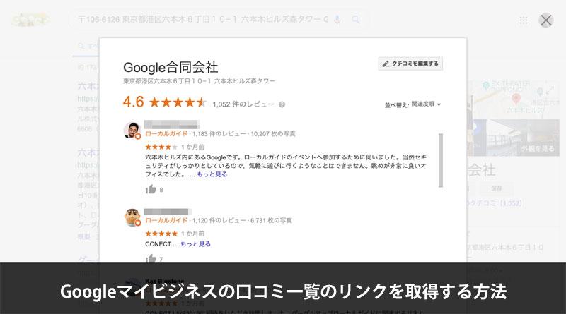 Googleマイビジネス、口コミ一覧のリンク