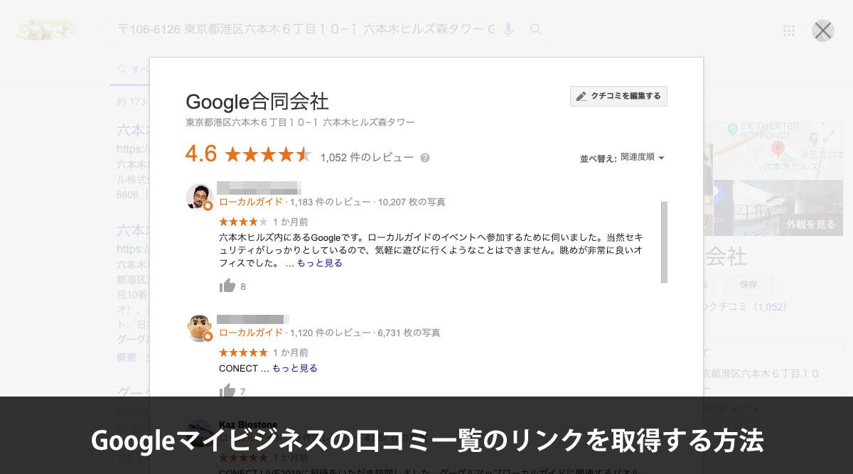 Googleマイビジネスの口コミ一覧のリンクを取得する方法