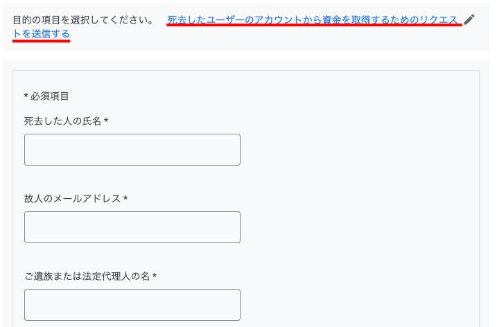 死去したユーザーのアカウントから資金を取得するためのリクエストを送信するリクエスト