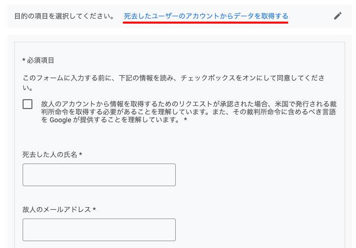 死去したユーザーのアカウントからデータを取得