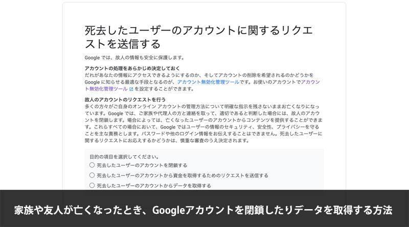亡くなったユーザーのGoogleアカウントを閉鎖、データを取得