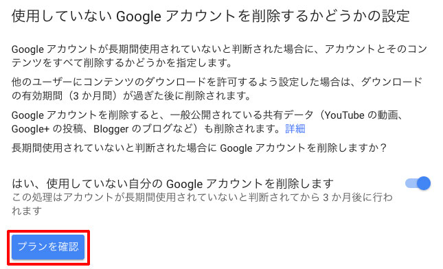 使用していない Google アカウントを削除するかどうかの設定