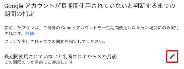 Google アカウントが長期間使用されていないと判断するまでの期間の指定