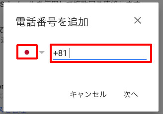 Google アカウントが長期間使用されていないと判断するまでの期間の指定、日本を選択して、携帯の電話番号を入力