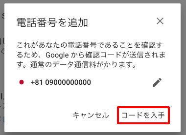 Google アカウントが長期間使用されていないと判断するまでの期間の指定、「コードを入手」をクリック