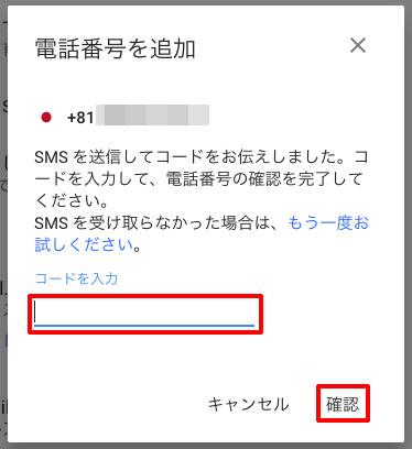 Google アカウントが長期間使用されていないと判断するまでの期間の指定、SMSで届いたコードを入力して「確認」をクリック