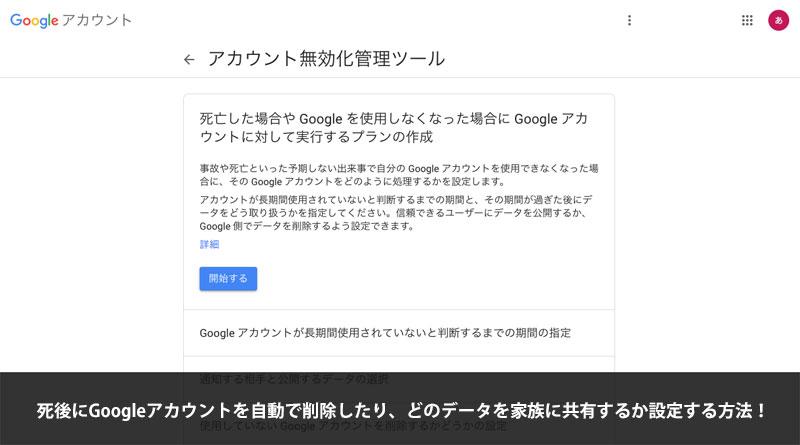 アカウントの無効化ツール、死後にGoogleアカウントを自動で削除