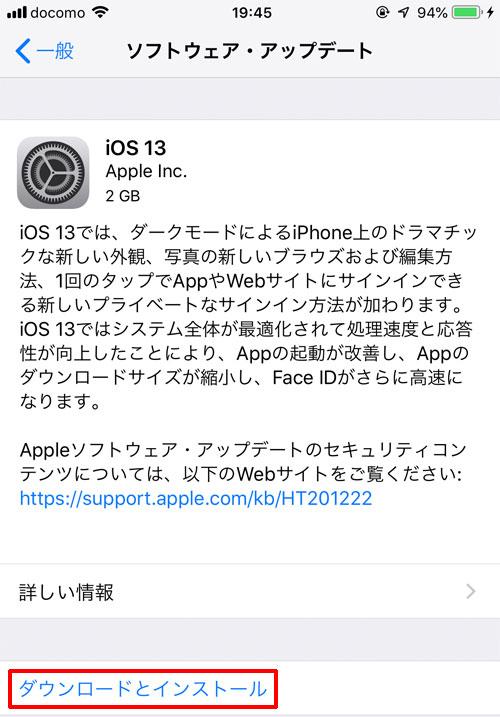 iOS13、OTAでアップデート