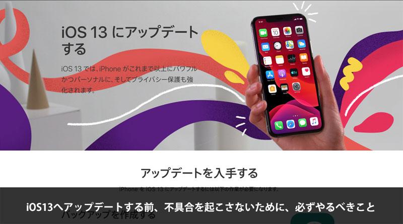 iOS13へアップデートする前に準備すること