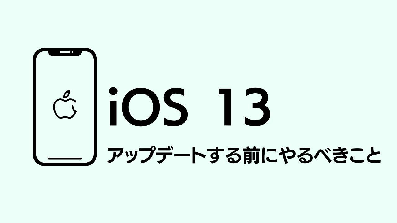 iOS13へアップデートする前、不具合を起こさないために、必ずやるべきこと