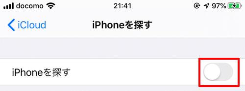 「iPhoneを探す」をオフ