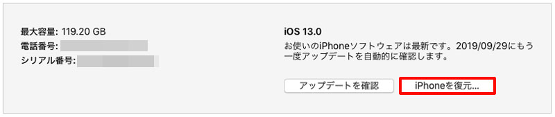 PCでiPhoneを初期化