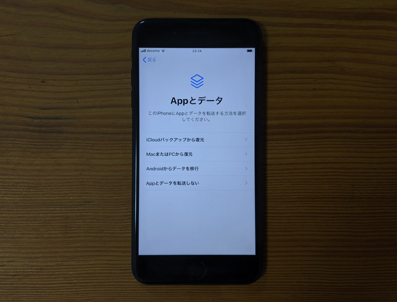 iOS13、iPhoneを復元