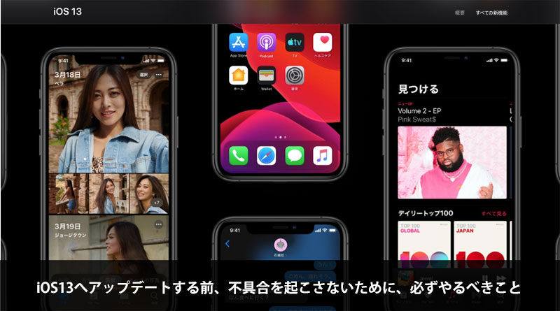 iOS13、クリーンインストール