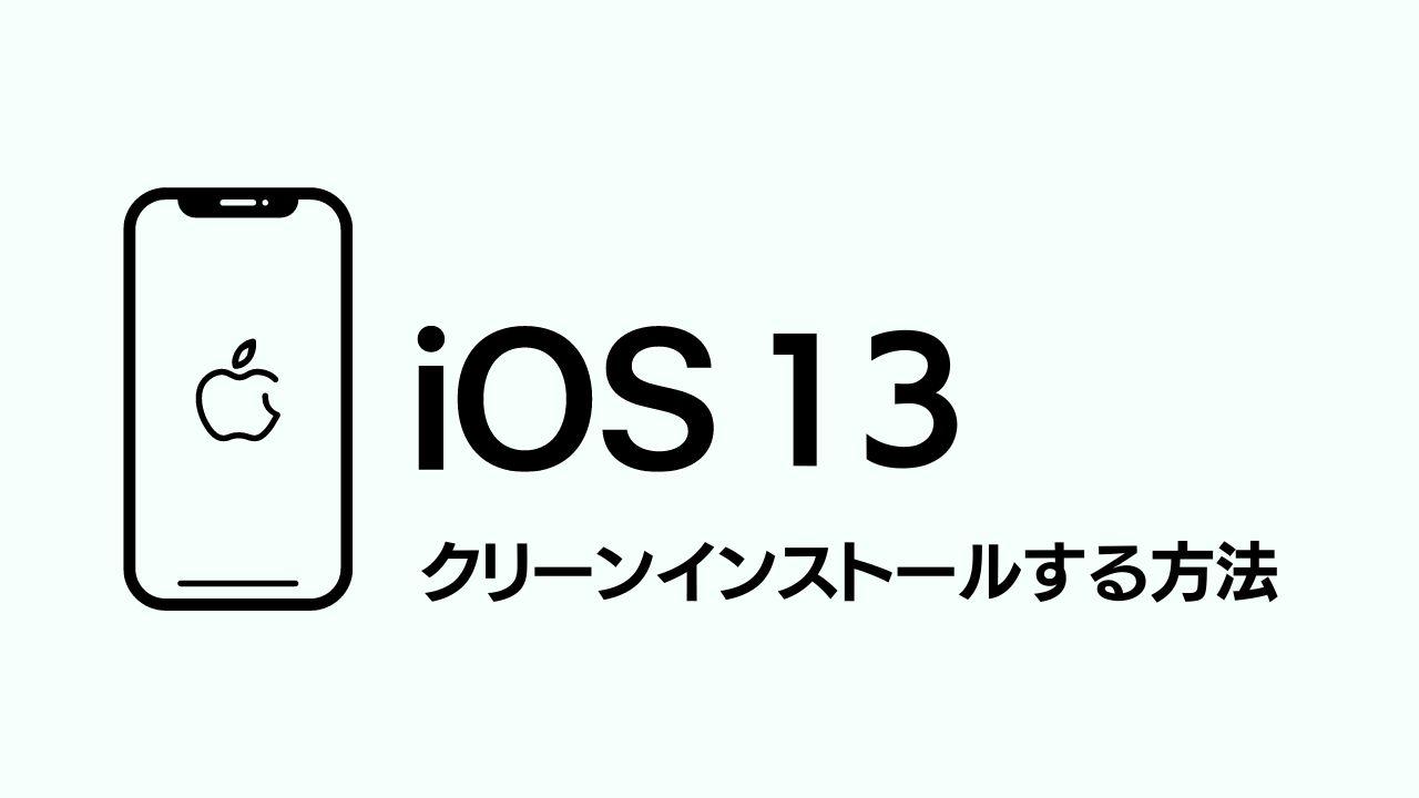 iOS13をクリーンインストールする方法