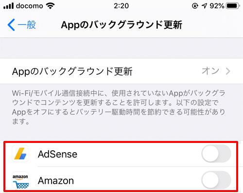 iOS13、「Appのバックグラウンド更新」をオフ