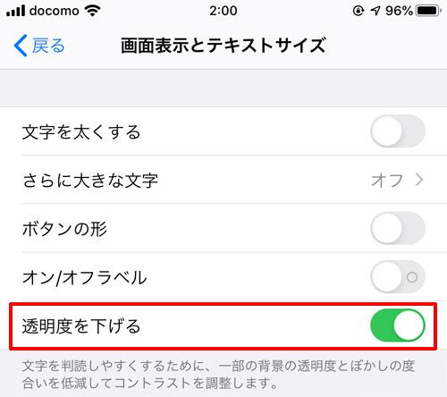 iOS13、「透明度を下げる」をオフ