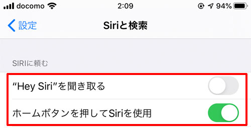 iPhone6、「Siri」をオフ
