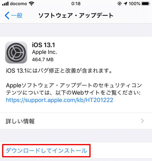 iOS13.1へアップデート
