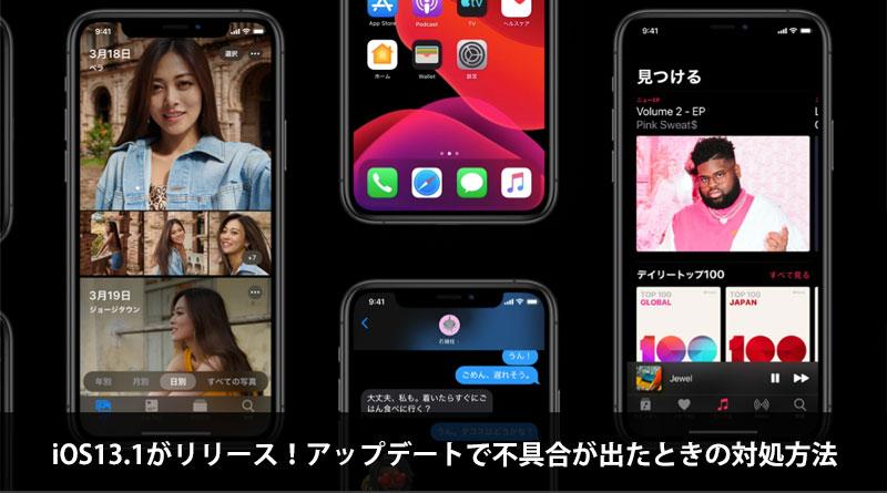iOS13.1、リリース、不具合