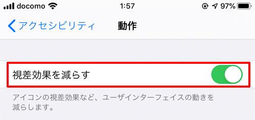 iOS13、「視差効果を減らす」をオン