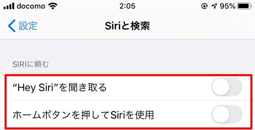 iOS13、「Siri」をオフ
